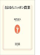 さよならニッポン農業(生活人新書)
