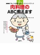 肉料理のABC教えます(NHK「きょうの料理ビギナーズ」ハンドブック)
