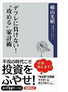 """デフレに負けない! """"攻める""""家計術(角川oneテーマ21)"""