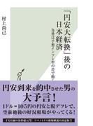 「円安大転換」後の日本経済~為替は予想インフレ率の差で動く~(光文社新書)