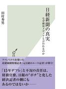 日経新聞の真実~なぜ御用メディアと言われるのか~(光文社新書)