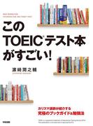このTOEICテスト本がすごい!(中経出版)