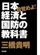 目覚めよ! 日本経済と国防の教科書(中経出版)