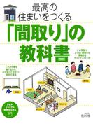 最高の住まいをつくる「間取り」の教科書(PHPビジュアル実用BOOKS)