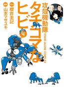 攻殻機動隊S.A.C. タチコマなヒビ STAND ALONE COMPLEX(4)