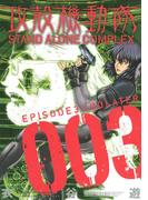 攻殻機動隊 STAND ALONE COMPLEX EPISODE3:IDOLATER(3)