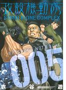 攻殻機動隊 STAND ALONE COMPLEX EPISODE5:NOT EQUAL(5)