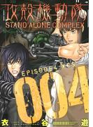 攻殻機動隊 STAND ALONE COMPLEX EPISODE4:¥E$(4)