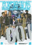 攻殻機動隊 STAND ALONE COMPLEX EPISODE1:SECTION9(1)