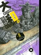 夢幻の軍艦 大和(3)