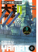 夢幻の軍艦 大和(4)