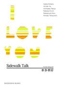 Sidewalk Talk/I LOVE YOU(祥伝社文庫)