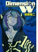 ディメンション W1巻(ヤングガンガンコミックス)