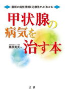 甲状腺の病気を治す本