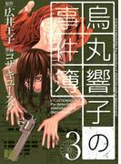 烏丸響子の事件簿(3)(バーズコミックス)