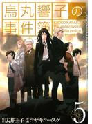 烏丸響子の事件簿(5)(バーズコミックス)