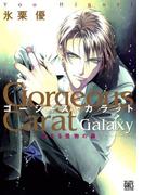 ゴージャス・カラット GALAXY 聖なる怪物の森(バーズコミックス ガールズコレクション)