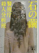 石の繭 警視庁殺人分析班(講談社文庫)