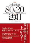 新版 人生を変える80対20の法則