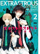 エキストラストラ★(2)(あすかコミックスDX)