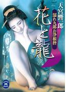 濡れ九郎お浄根控花と龍(学研M文庫)