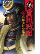 覇 真田戦記3(歴史群像新書)