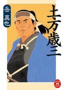 土方歳三(学研M文庫)