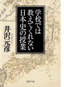 学校では教えてくれない日本史の授業(PHP文庫)
