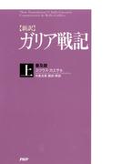 [新訳]ガリア戦記・上<普及版>