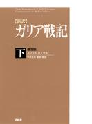 [新訳]ガリア戦記・下<普及版>