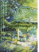 言の葉の庭Memories of Cinema 新海誠監督作品
