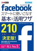 できるポケット Facebook スマートに使いこなす基本&活用ワザ 210 増補改訂3版(できるポケット)
