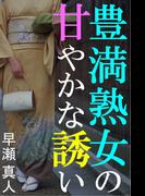 豊満熟女の甘やかな誘い(愛COCO!)