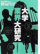 大学業界大研究 全入時代のなか岐路に立つ日本の大学の現状と課題がみえる!