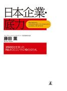 日本企業・底力 2500社を救ったNo.1ODコンサル19の切り札(幻冬舎単行本)