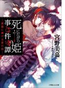 死にたがり姫事件譚 -黒猫に捧げる愛の話-(ルルル文庫)
