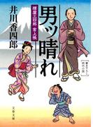 樽屋三四郎 言上帳  男ッ晴れ(文春文庫)
