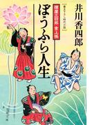 樽屋三四郎 言上帳  ぼうふら人生(文春文庫)