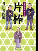 樽屋三四郎 言上帳  片棒(文春文庫)