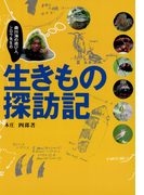 森川海の遊び人、シロウ先生の生きもの探訪記