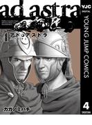 アド・アストラ ―スキピオとハンニバル― 4(ヤングジャンプコミックスDIGITAL)
