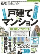 住宅完全ガイド ―戸建て&マンション 辛口買い方ガイド―(100%ムックシリーズ)