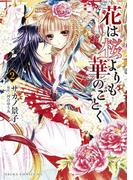花は桜よりも華のごとく(2)(あすかコミックスDX)