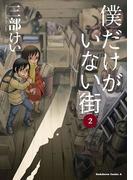 僕だけがいない街(2)(角川コミックス・エース)