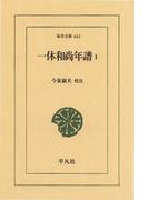 一休和尚年譜 1(東洋文庫)