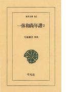 一休和尚年譜 2(東洋文庫)