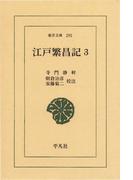 江戸繁昌記  3(東洋文庫)