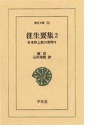 往生要集  2 日本浄土教の夜明け(東洋文庫)