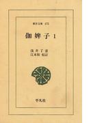 伽婢子  1(東洋文庫)