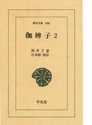 伽婢子  2(東洋文庫)